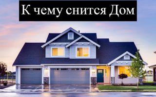 К чему снится дом во сне: толкования в сонниках