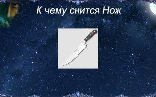 К чему снится нож во сне по популярным сонникам