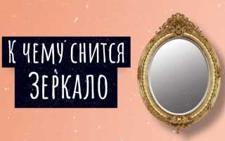 К чему снится зеркало во сне: значение в сонниках