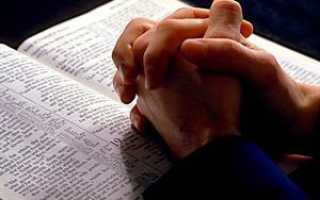 Приворот на мужчину (молитва)