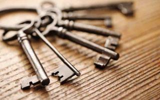 Заговор на ключ