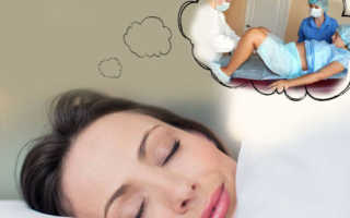 К чему снится родить мальчика во сне, если не беременна